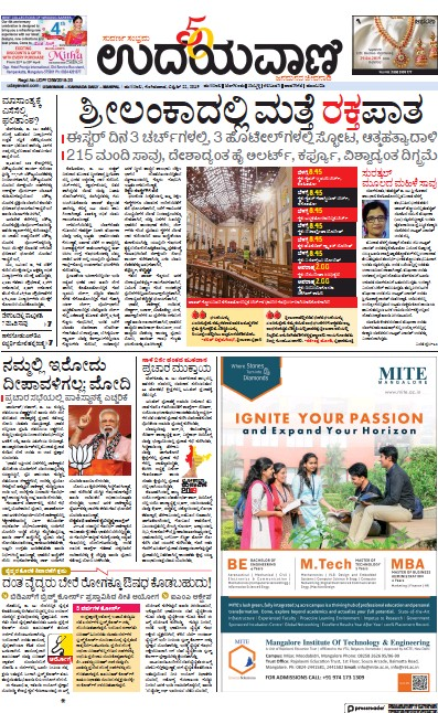 Read full digital edition of Udayavani Daily newspaper from India