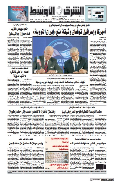 Read full digital edition of Asharq Al-Awsat Saudi edition newspaper from Saudi Arabia