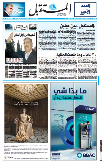 Read full digital edition of Al-Mustaqbal newspaper from Lebanon