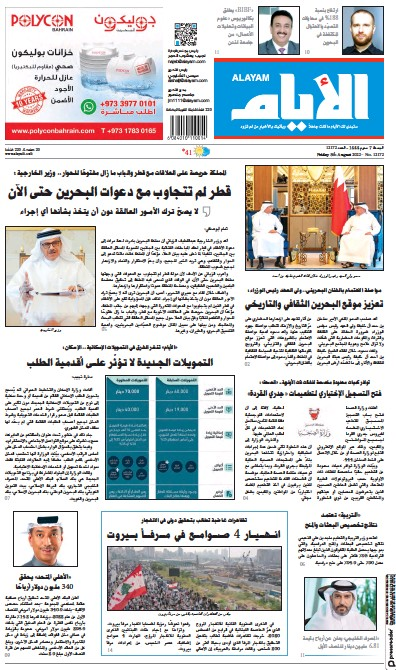 Read full digital edition of Alayam newspaper from Bahrain