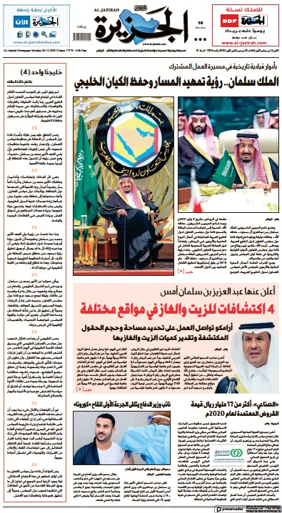 Read full digital edition of Al-Jazirah newspaper from Saudi Arabia