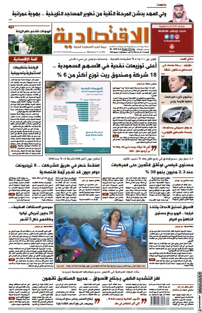 Read full digital edition of Al Eqtisadiah newspaper from Saudi Arabia