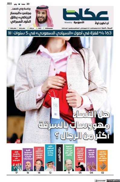 Read full digital edition of Okaz newspaper from Saudi Arabia