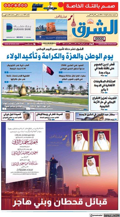 Read full digital edition of Al-Sharq News newspaper from Qatar