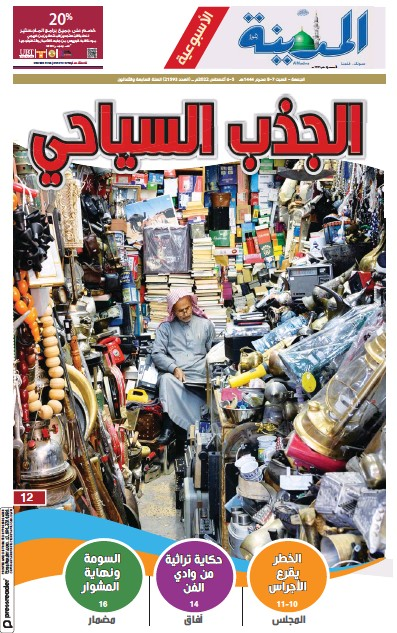 Read full digital edition of Al Madina newspaper from Saudi Arabia
