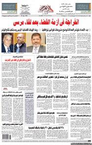 Read full digital edition of Al Ahram newspaper from Egypt