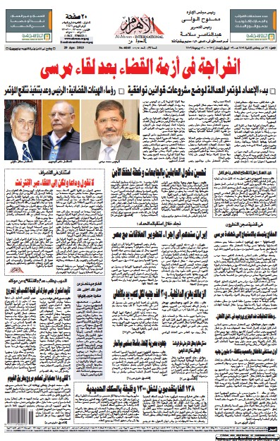Read full digital edition of Al Ahram newspaper from Egypt