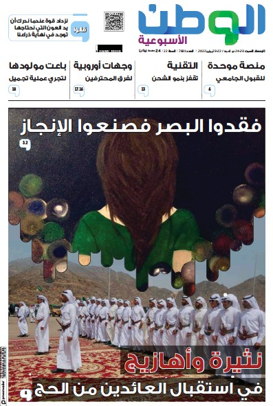 Read full digital edition of Alwatan (Saudi) newspaper from Saudi Arabia