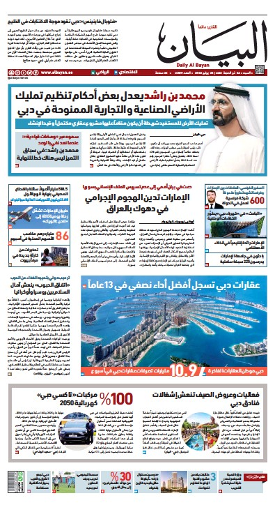 Read full digital edition of Albayan newspaper from United Arab Emirates