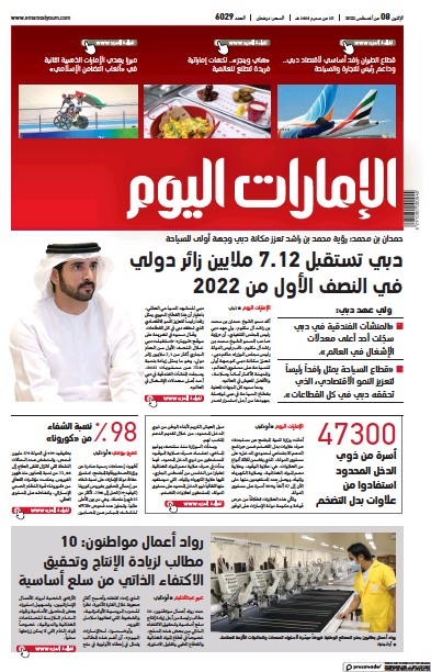 Read full digital edition of Emarat Al Youm newspaper from United Arab Emirates