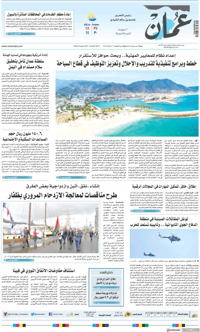 Read full digital edition of Oman Arabic Daily newspaper from Oman