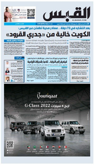 Read full digital edition of Al Qabas newspaper from Kuwait