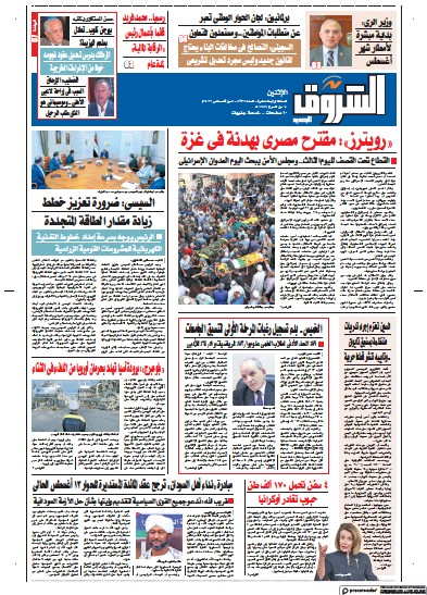 Read full digital edition of Shorouk newspaper from Egypt