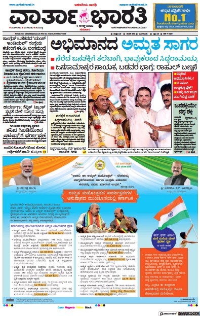 Read full digital edition of Vartha Bharathi Kannada Daily newspaper from India