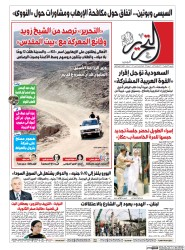Read full digital edition of Tahrir newspaper from Egypt