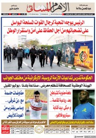 Read full digital edition of Ahram Massay newspaper from Egypt