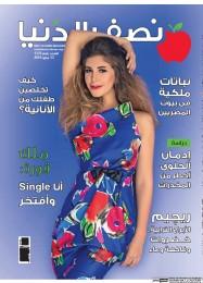 Read full digital edition of Nesf elDonia newspaper from Egypt