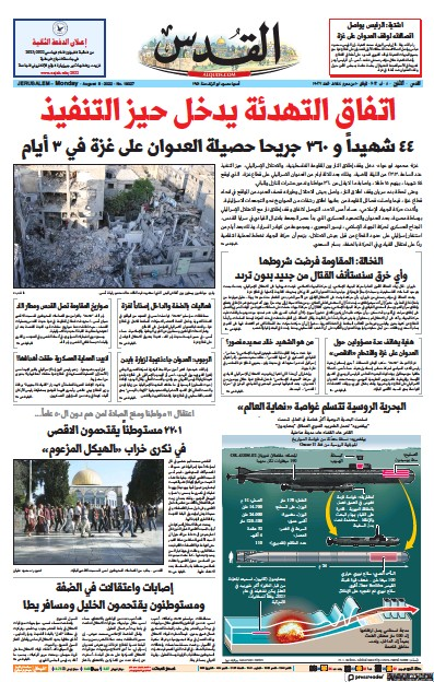 Read full digital edition of Al Quds newspaper from Palestine
