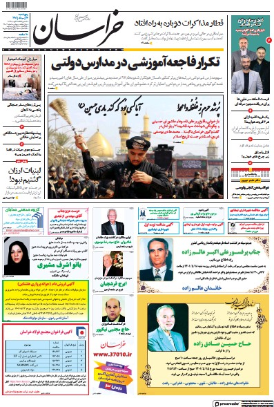 Read full digital edition of Khorasan newspaper from Iran