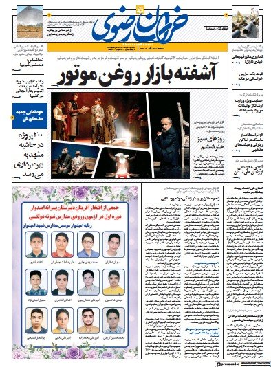 Read full digital edition of Khorasan Razavi newspaper from Iran