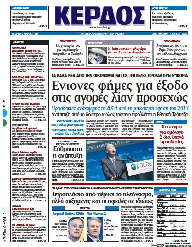 Read full digital edition of Kerdos newspaper from Greece