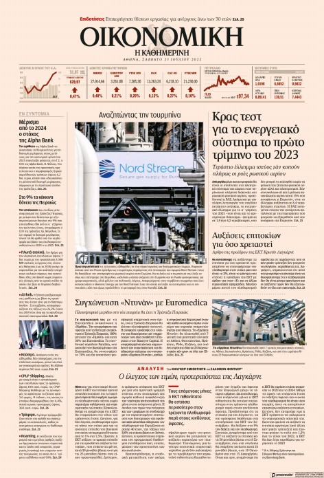 Kathimerini - Finance