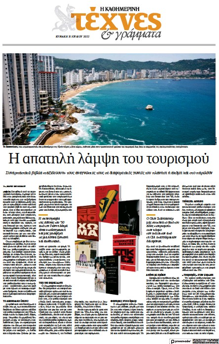 Kathimerini - Culture