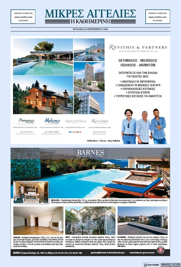 Kathimerini - Classifieds