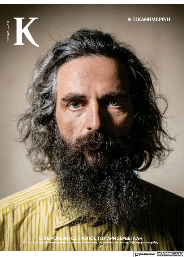 Kathimerini - K Magazine