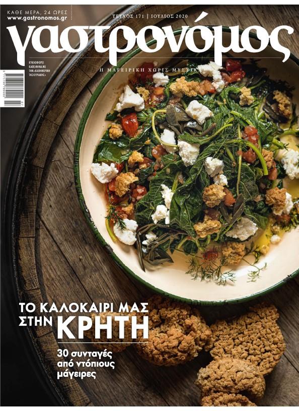 Kathimerini - Cooking