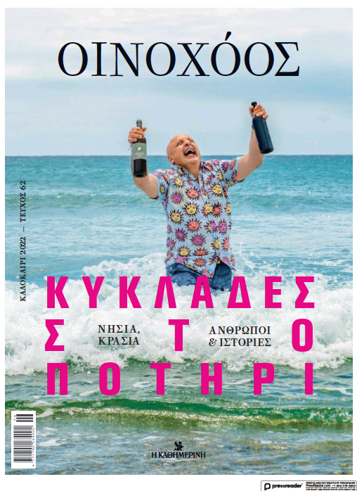 Kathimerini - Wine