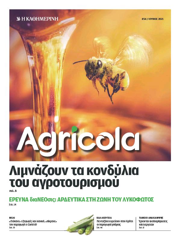 Kathimerini - Agricola