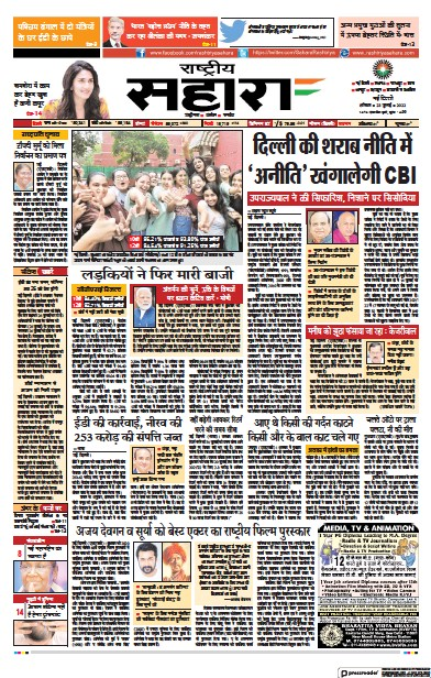 Read full digital edition of Rashtriya Sahara newspaper from India
