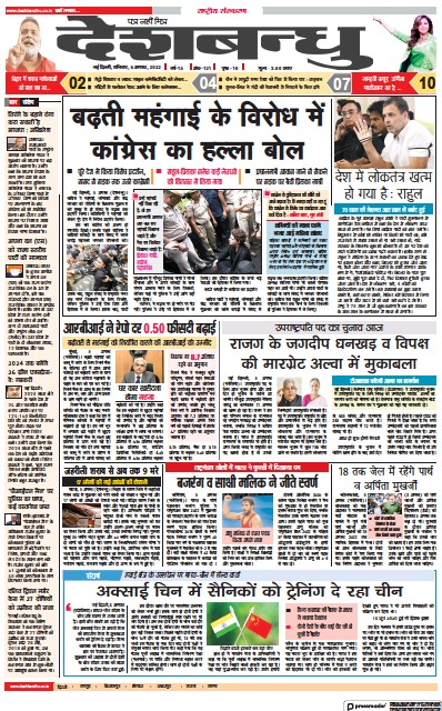 Read full digital edition of Deshbandhu newspaper from India