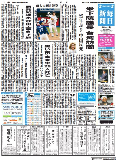 Read full digital edition of Mainichi Shimbun newspaper from Japan