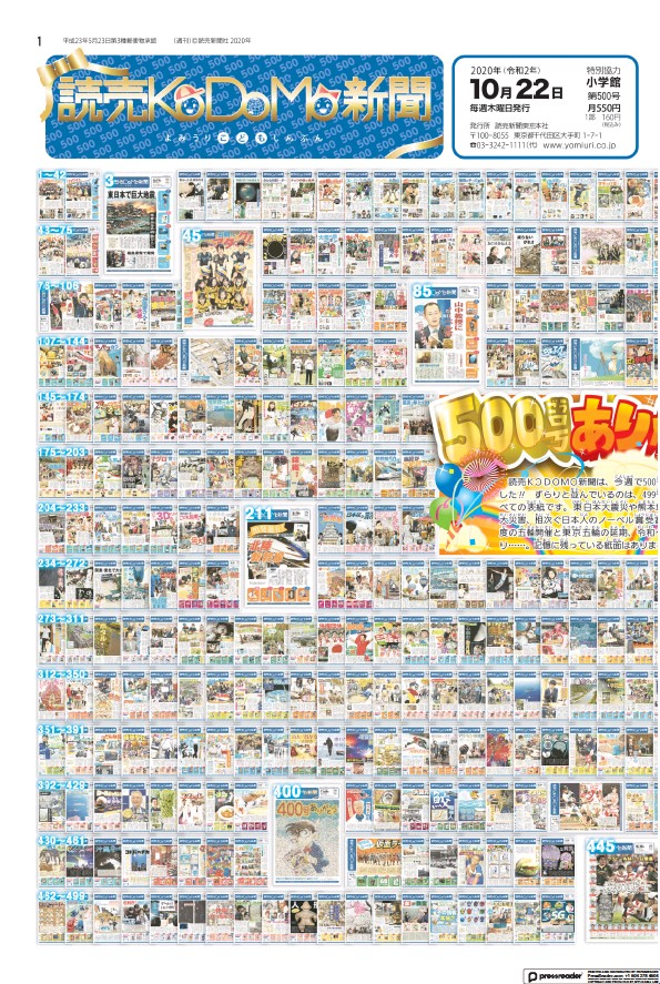 Yomiuri KoDoMo Shimbun