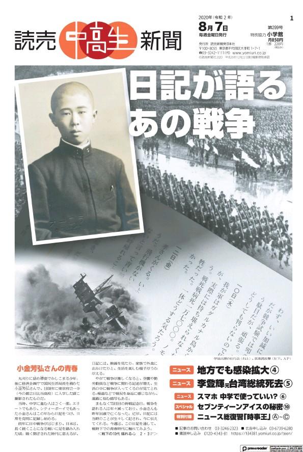 Yomiuri ChuKoSei Shimbun