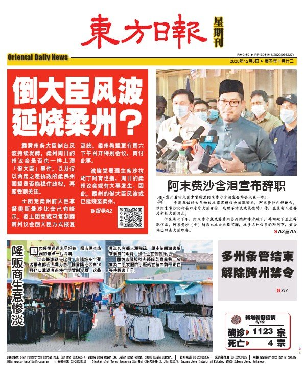 Read Today's Edition