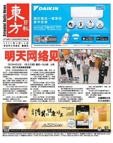 Read full digital edition of Oriental Daily News newspaper from Malaysia