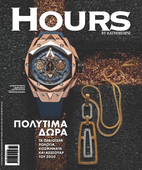 Kathimerini - HOURS