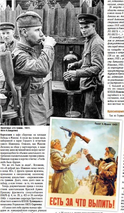 ??  ?? Фронтовые «сто грамм». 1941г. Фото Н.хандогина плакат Н.Жукова. 1943г.