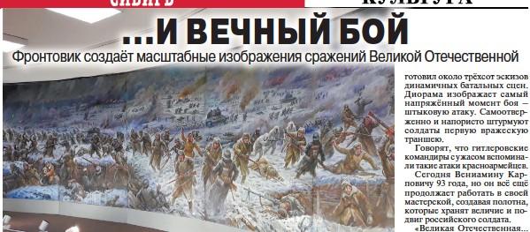 ?? Фото предоставлено Сибирской мемориальной картинной галереей ?? Жемчужина коллекции – диорама.
