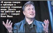 ??  ?? «Я иногда говорю и публикую в соцсетях странные вещи. Просто так работает мой мозг», — говорит Илон Маск