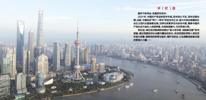 ??  ?? 曾历经沧桑的上海,在党的领导下,如今焕发出无限生机与活力 新华社图