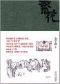 """??  ?? Jin Yucheng's 2013 novel """"Blossoms"""" is expected to be published in English by Farrar, Straus and Giroux (FSG)."""