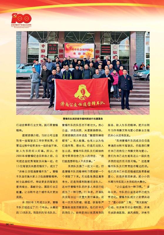 ??  ?? 雷锋车队到济南市福利院进行志愿服务