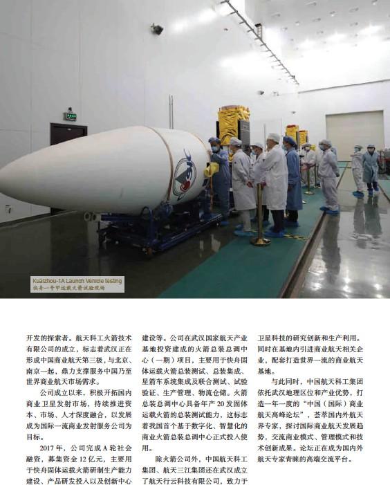 ??  ?? Kuaizhou-1A Launch Vehicle testing快舟一号甲运载火箭试验现场