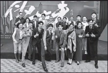 ?? PROVIDED TO CHINA DAILY ?? The cast and production crew of the musical pose for a photo at the launch ceremony. The musical will be staged at Shanghai FANCL Art Center from Sept 15.