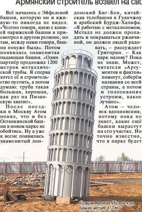 ??  ?? Семиметровая Пизанская башня весит 4,2 т.