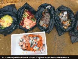 ??  ?? Из ста килограммов пищевых отходов получается один килограмм компоста